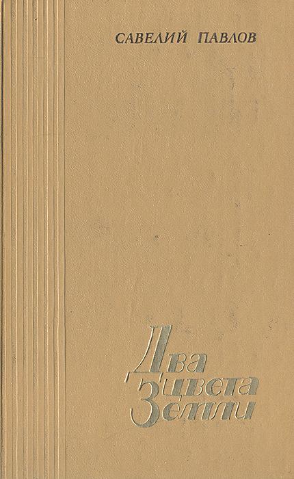 Савелий Павлов Два цвета Земли в п дьяконов современные зарубежные микрокалькуляторы