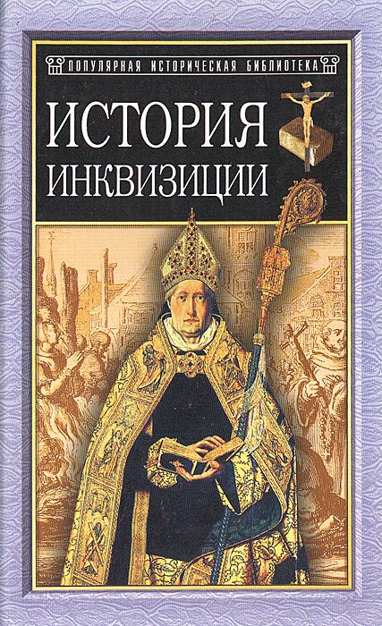 Генри Чарльз Ли История инквизиции