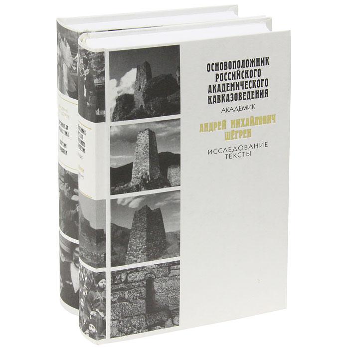 А. М. Шегрен А. М. Шегрен. Избранные труды (комплект из 2 книг)