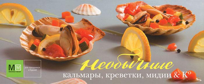 Наталья Фуникова Необычные кальмары, креветки, мидии & Ко фуникова н сост необычные кальмары креветки мидии к