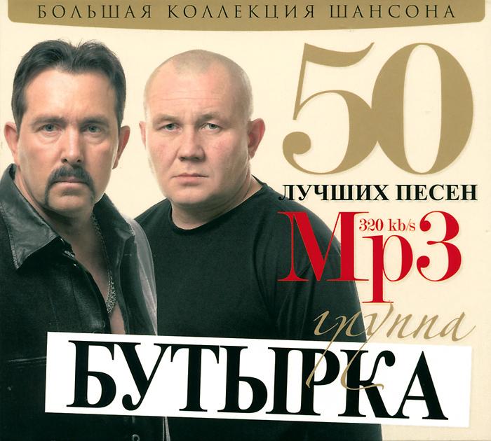 бутырка бутырка 50 лучших песен mp3 Бутырка Бутырка. 50 лучших песен (mp3)