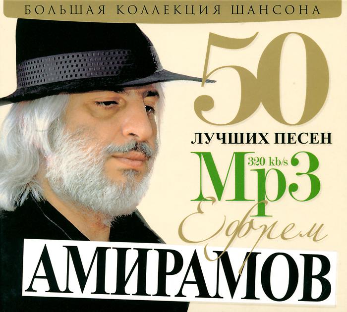 бутырка бутырка 50 лучших песен mp3 Ефрем Амирамов Ефрем Амирамов. 50 лучших песен (mp3)
