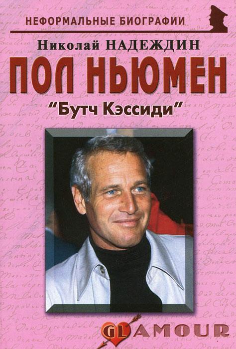 купить Николай Надеждин Пол Ньюмен.