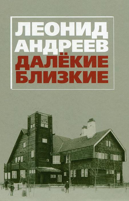 Леонид Андреев. Далекие. Близкие