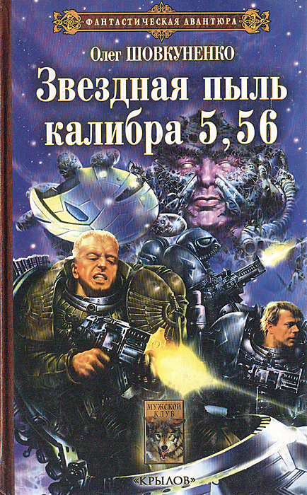 Олег Шовкуненко Звездная пыль калибра 5,56