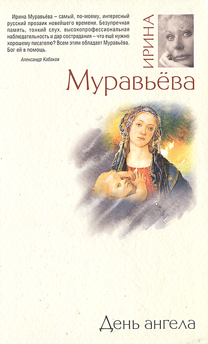 Ирина Муравьева День ангела