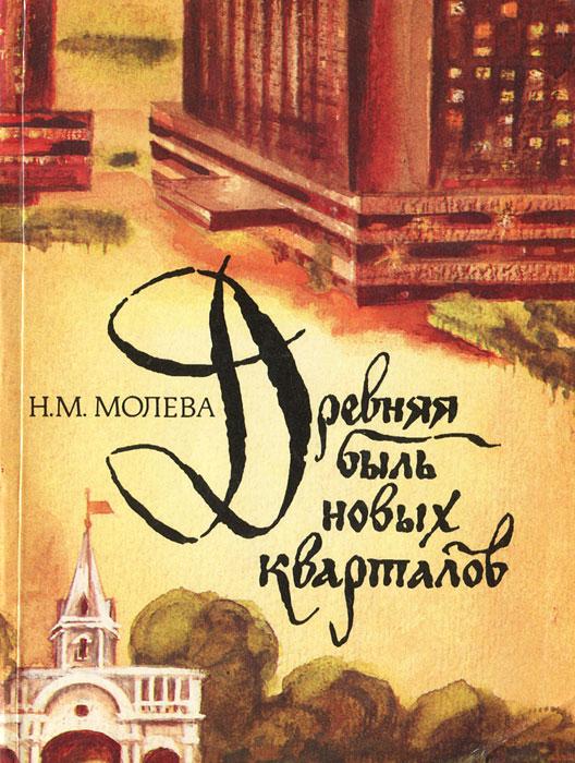 Н. М. Молева Древняя быль новых кварталов