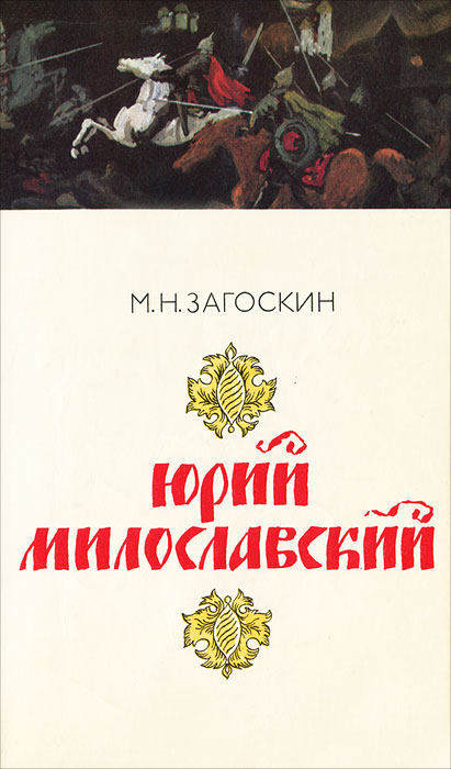 М. Н. Загоскин Юрий Милославский м н загоскин м н загоскин избранное