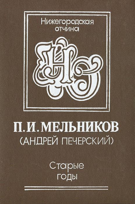 П. И. Мельников (Андрей Печерский) Старые годы в п мельников информационное обеспечение систем управления