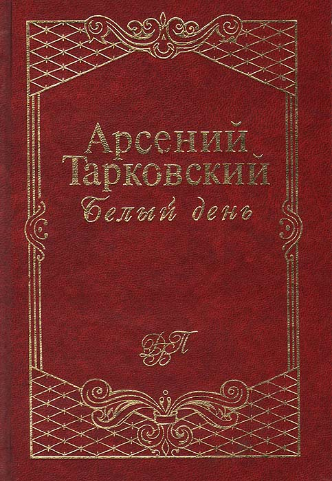 А. А. Тарковский Белый день белый день белый день mp3
