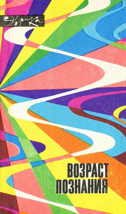 Возраст познания В этом сборнике крупнейшие советские...