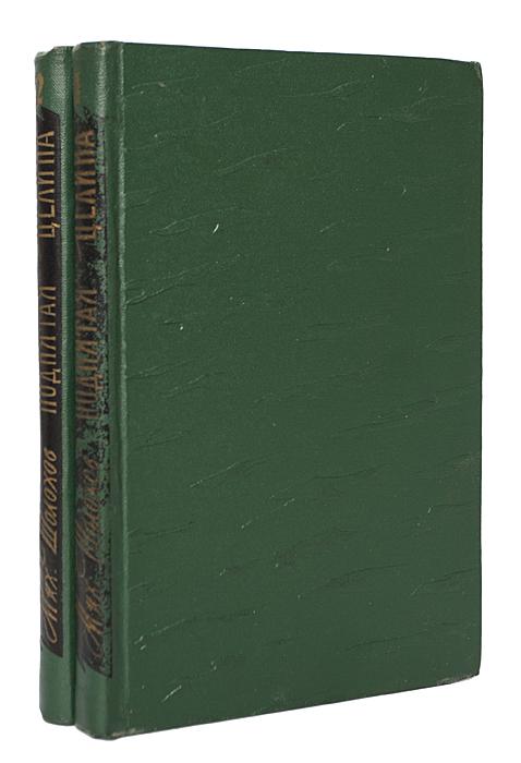 Мих. Шолохов Поднятая целина (комплект из 2 книг)