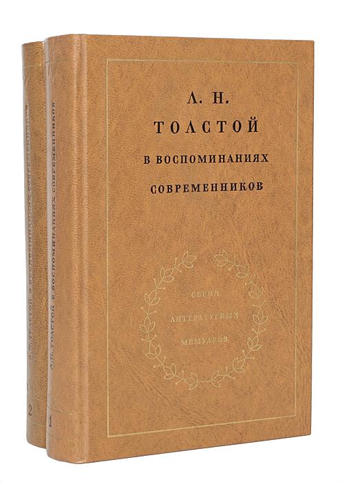 Л. Н. Толстой в воспоминаниях современников (комплект из 2 книг) казакевич а зуева е ред л н толстой в воспоминаниях современников в 2 томах том 2