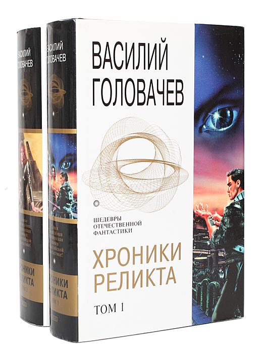 Василий Головачев Хроники реликта (комплект из 2 книг)