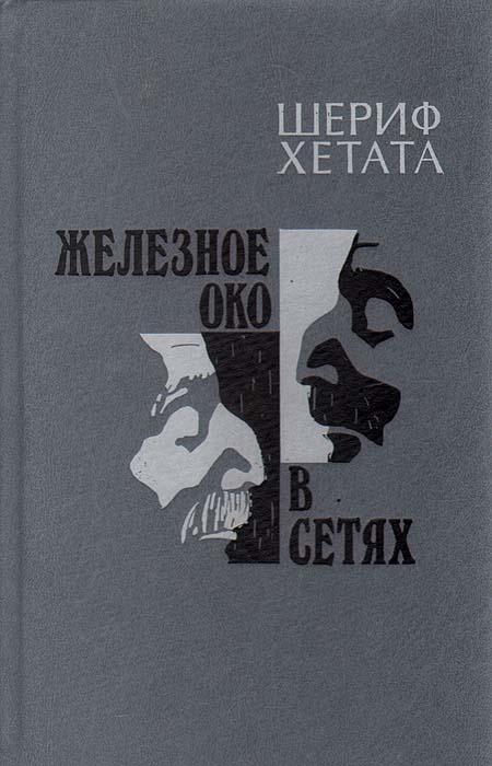 Железное око. В сетях В книгу входят два романа...