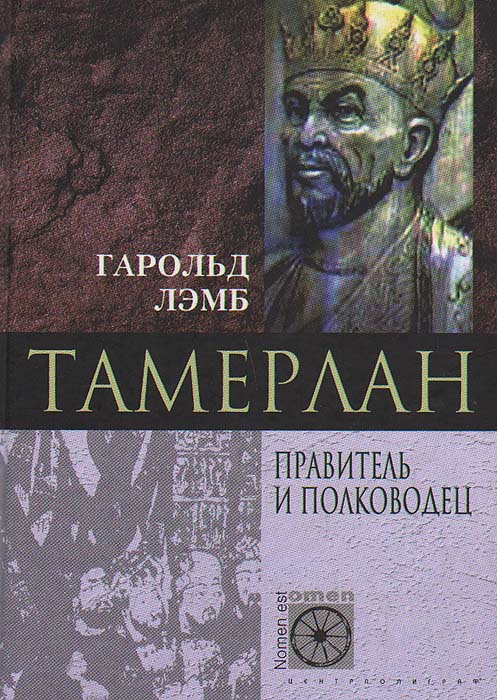 Гарольд Лэмб Тамерлан. Правитель и полководец