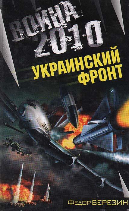 Федор Березин Война 2010. Украинский фронт в и жиглов боевая авиация