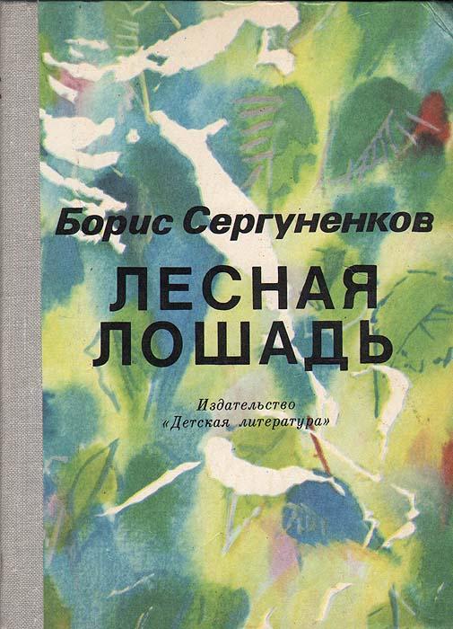 Борис Сергуненков Лесная лошадь борис сергуненков дерево сказок