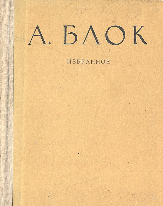 А. Блок А. Блок. Избранное хади такташ избранное стихотворения поэмы