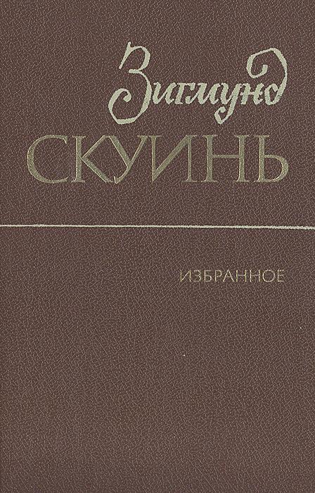 Зигмунд Скуинь Скуинь. Избранное