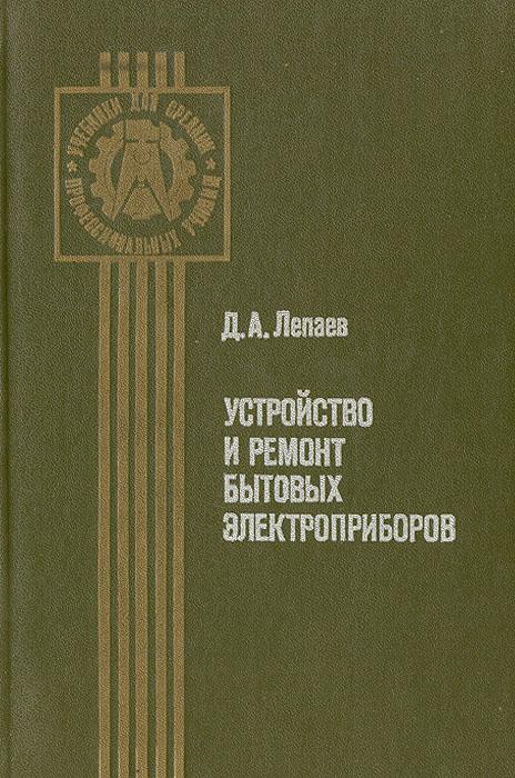 Д. А. Лепаев Устройство и ремонт бытовых электроприборов