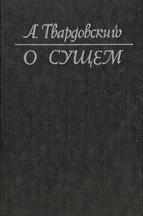 А. Твардовский О сущем а твардовский а твардовский книга лирики