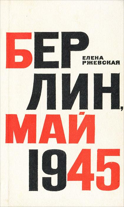 Елена Ржевская Берлин. Май 1945