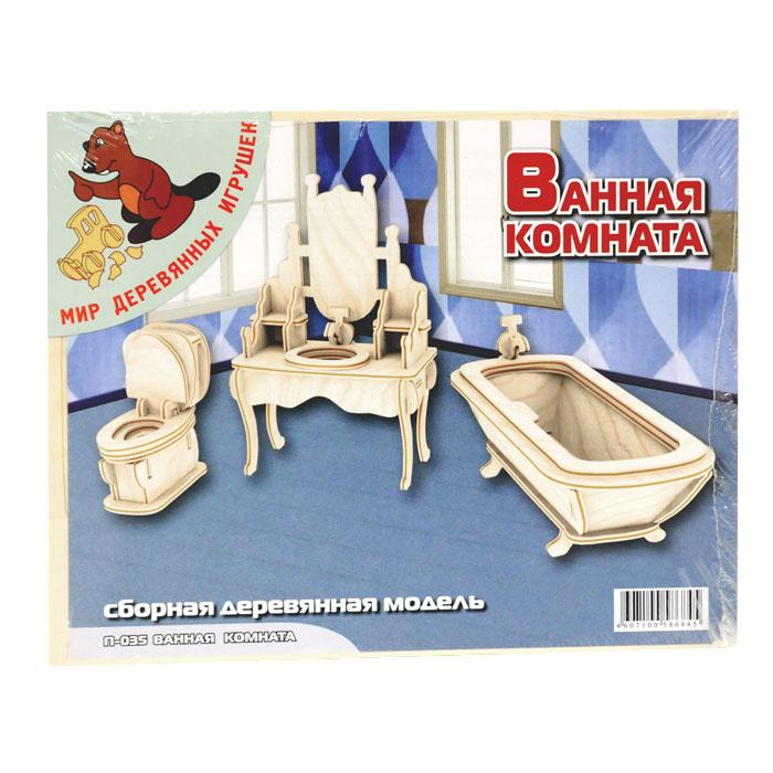 Сборная деревянная модель Ванная комната конструкторы мир деревянных игрушек мди сборная модель ванная комната