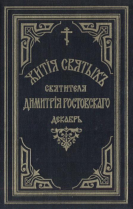 Жития святых Святителя Дмитрия Ростовского. Книга 4. Декабрь