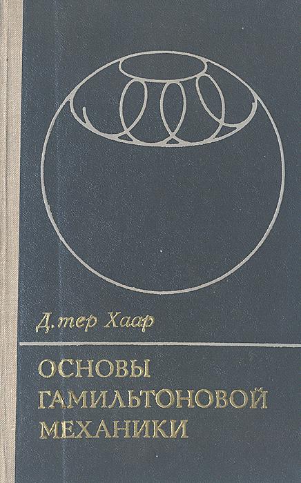 Основы гамильтоновой механики Книга представляет собой учебник...