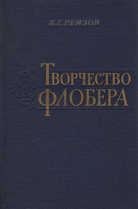 Б. Г. Реизов Творчество Флобера