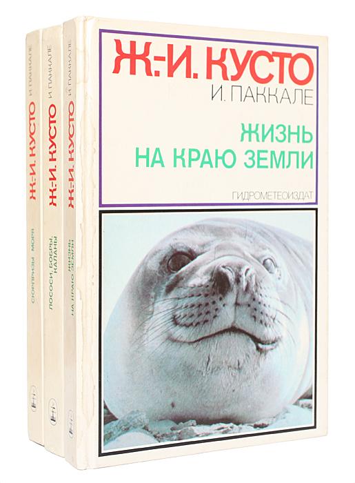 Ж.-И. Кусто, И. Паккале Лососи, бобры, каланы. Жизнь на краю земли. Сюрпризы моря (комплект из 3 книг) и каллиников бобры