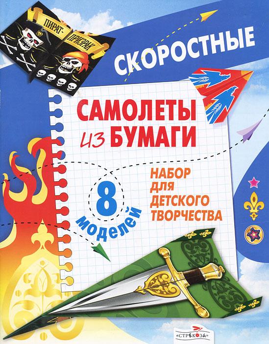 Е. Дроздова Скоростные самолеты из бумаги коллинз дж самолеты из бумаги isbn 9785000570968