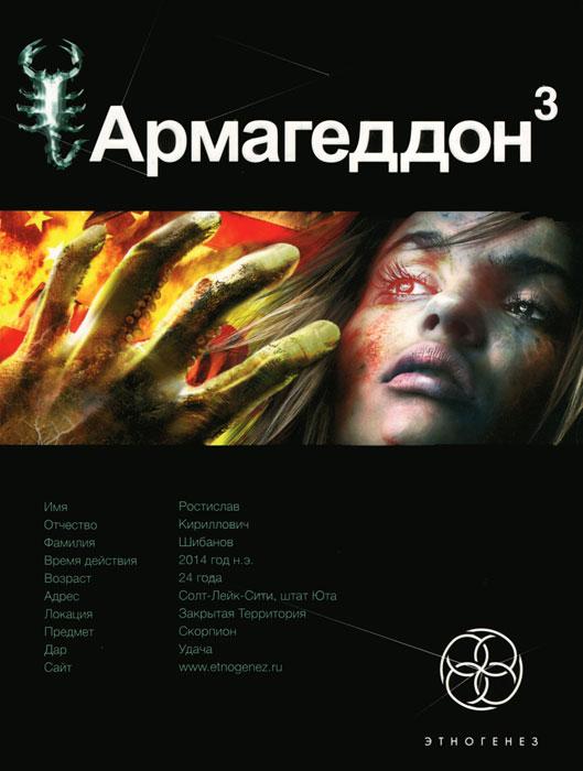 Юрий Бурносов Армагеддон. Книга 3. Подземелья смерти
