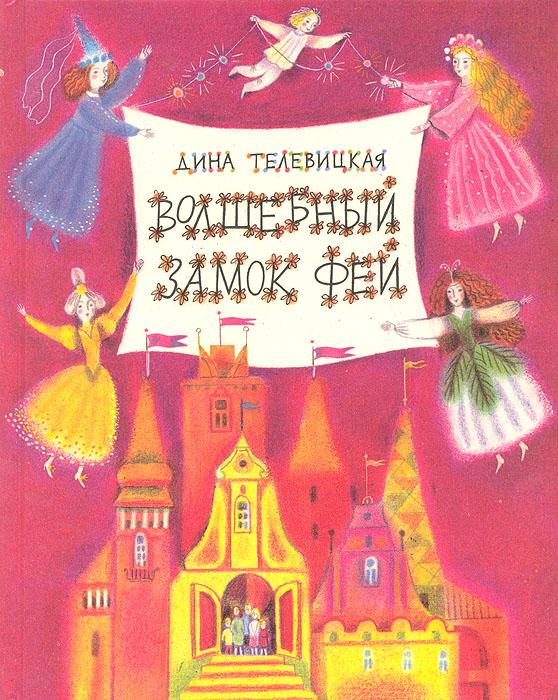 Отзывы о книге Волшебный Замок Фей: Повесть-сказка для детей и взрослых