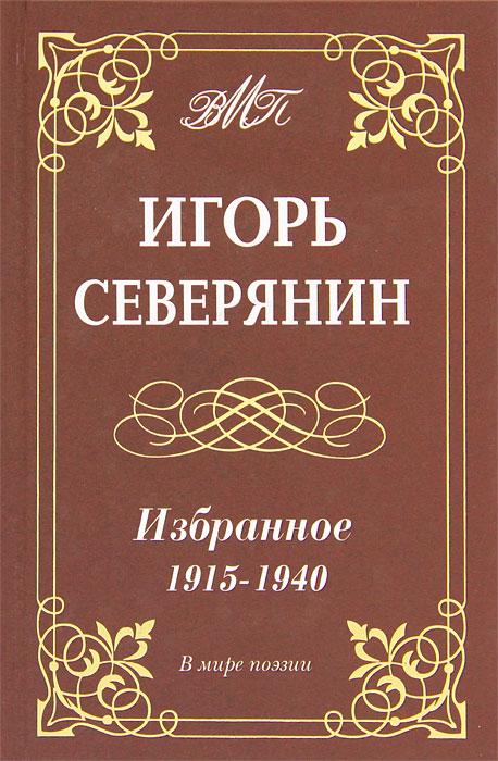 цена на Игорь Северянин Игорь Северянин. Избранное. 1915-1940