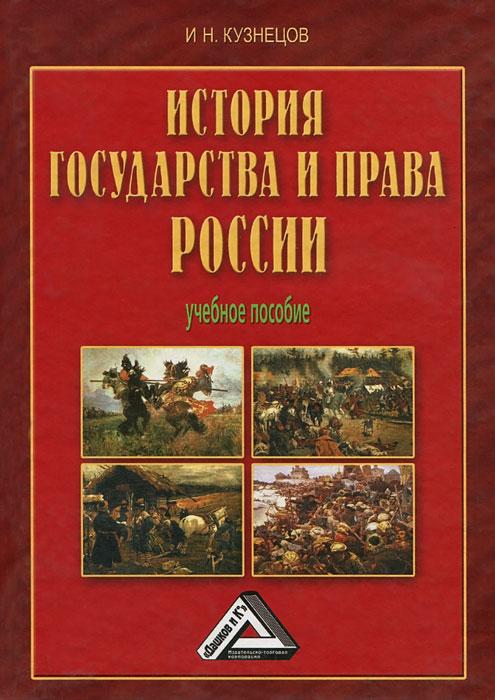 И. Н. Кузнецов История государства и права России