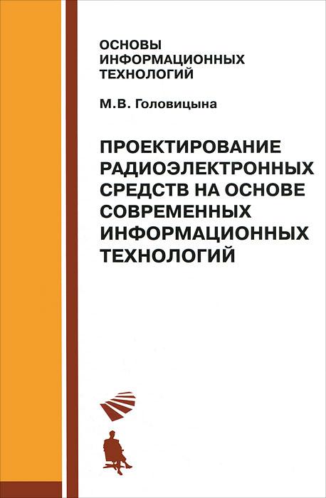 М. В. Головицына Проектирование радиоэлектронных средств на основе современных информационных технологий