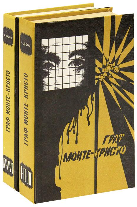 Александр Дюма Граф Монте-Кристо (комплект из 2 книг) видео фильм граф монте кристо