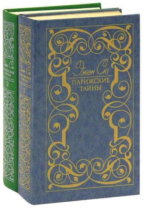 Эжен Сю Парижские тайны (комплект из 2 книг) эжен сю парижские тайны в двух томах том 1