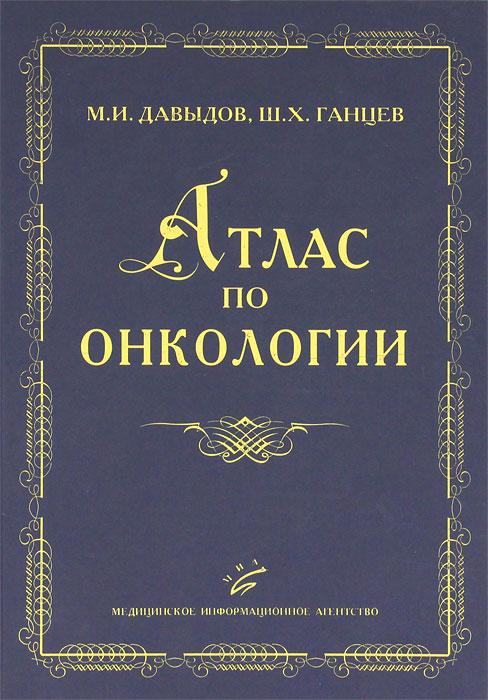цены на М. И. Давыдов, Ш. Х. Ганцев Атлас по онкологии  в интернет-магазинах
