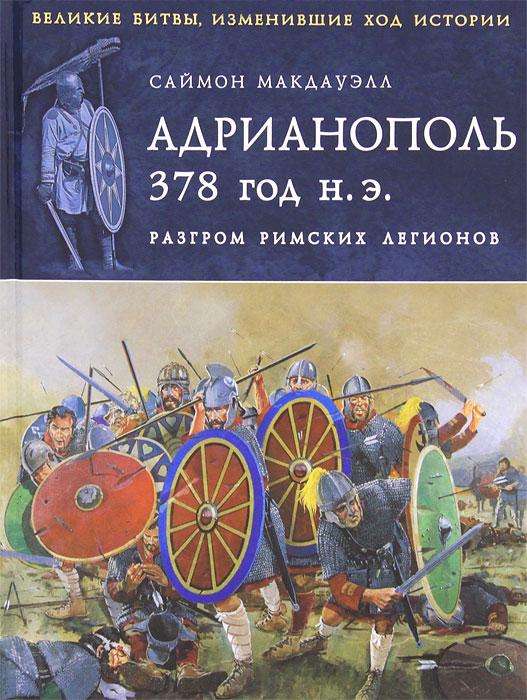 Саймон Макдауэлл Адрианополь 378 год н. э. Разгром римских легионов
