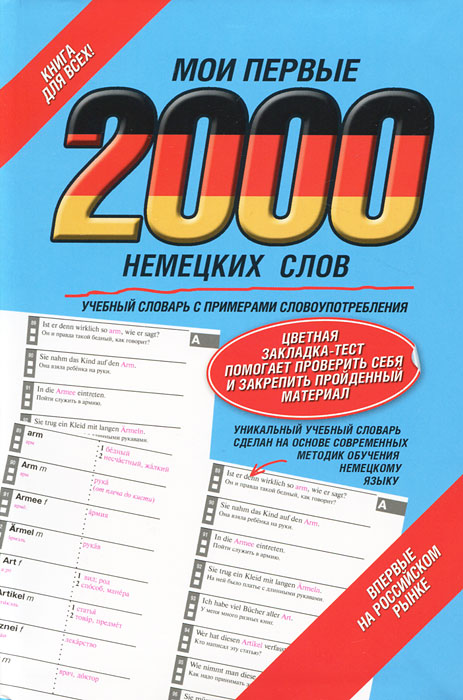 Мои первые 2000 немецких слов