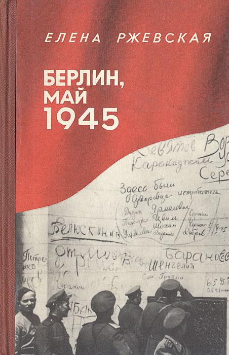 Елена Ржевская Берлин, май 1945: Записки военного переводчика