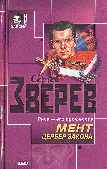 Сергей Зверев Мент. Цербер закона сергей зверев фоторобот в золоченой раме