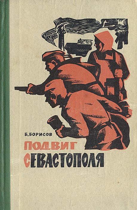 Б. Борисов Подвиг Севастополя