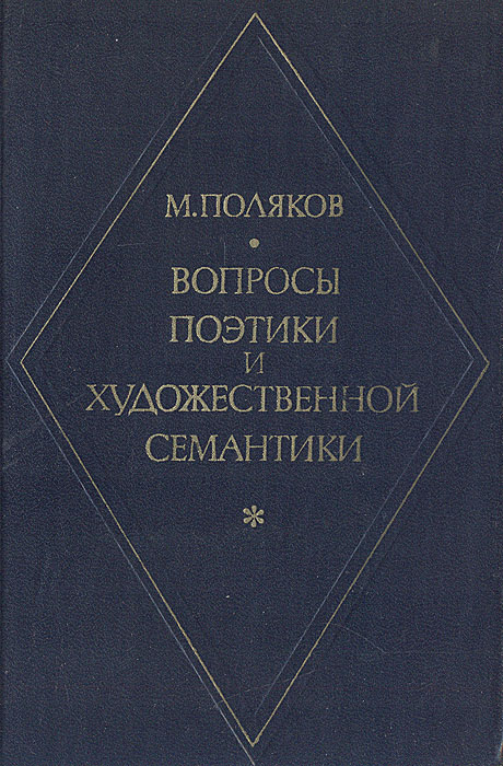 М. Поляков Вопросы поэтики и художественной систематики