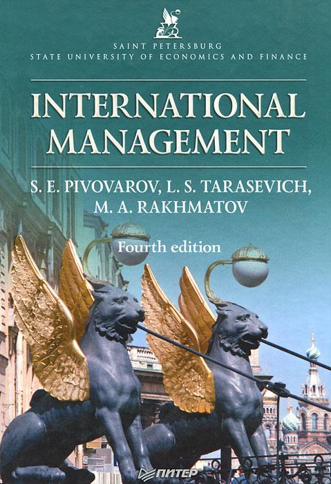 цены на С. Э. Пивоваров, Л. С. Тарасевич, М. А. Рахматов International Management  в интернет-магазинах
