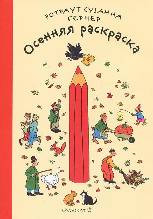 Ротраут Сузанна Бернер Осенняя раскраска ротраут сузанна бернер весенняя книга 6 е издание