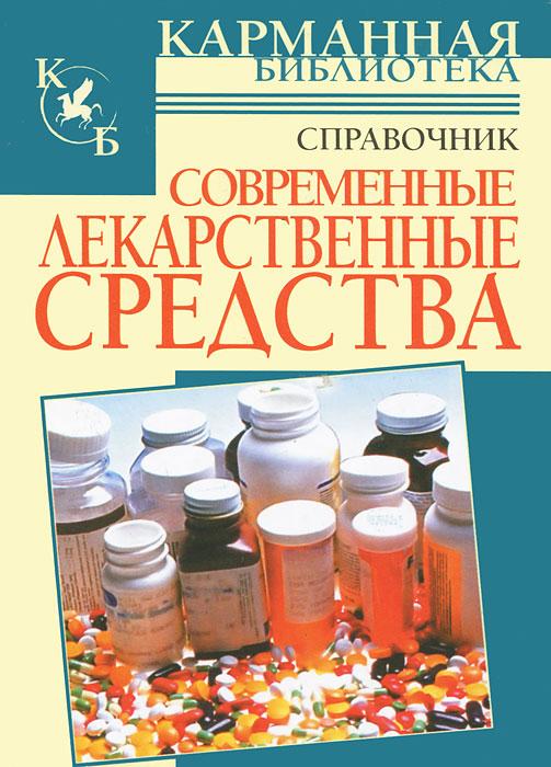 И. А. Павлов, О. А. Борисова Современные лекарственные средства
